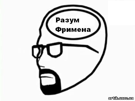 Разум Фримена